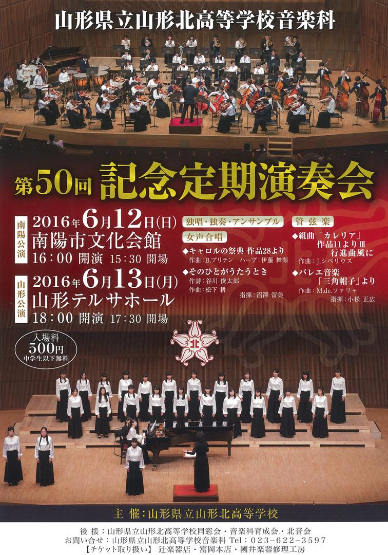 【南陽】山形北高等学校音楽科 第50回記念定期演奏会