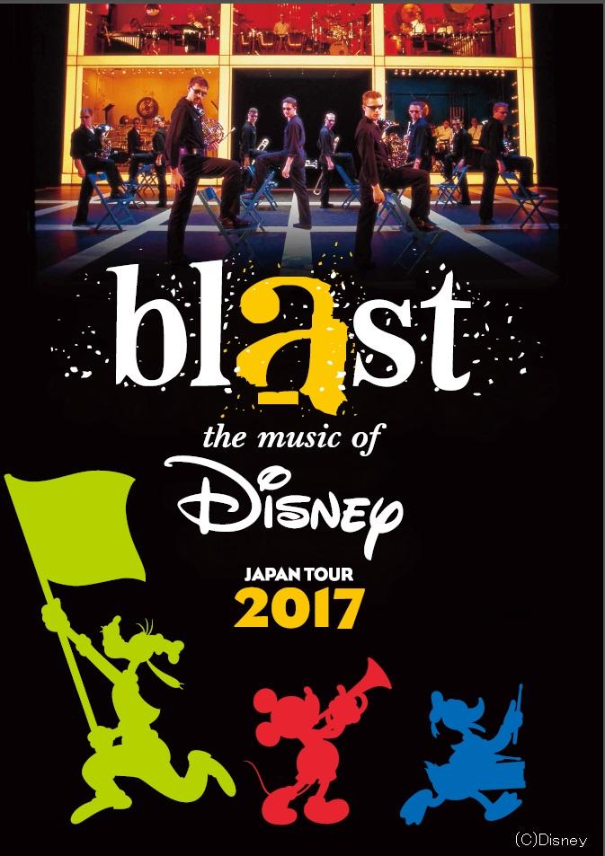 blast the music of Disnye JAPANTOUR2017